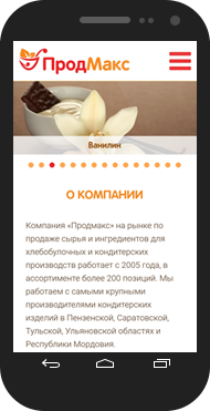 prodmax-mobile