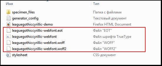 Как вставить свой шрифт на сайт