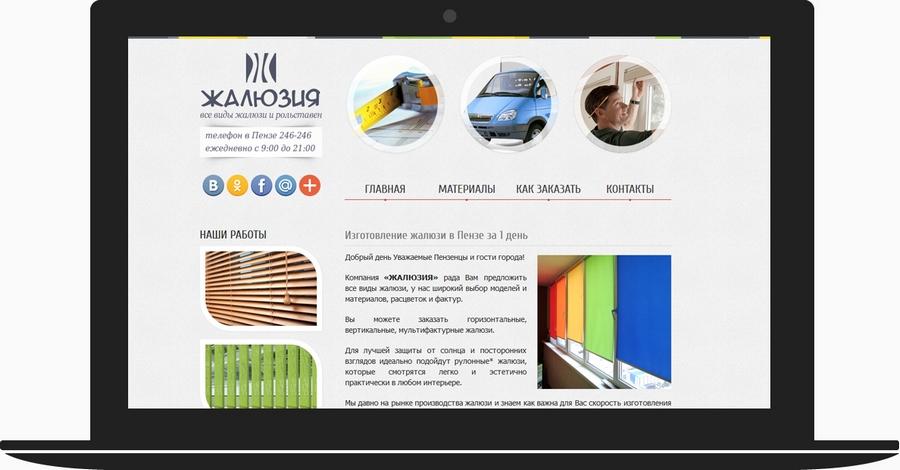 jalyuziya-laptop